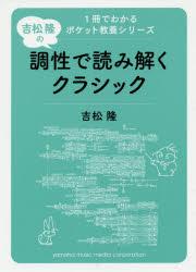 音楽書おすすめ本 『吉松隆の調性で読み解くクラシック』