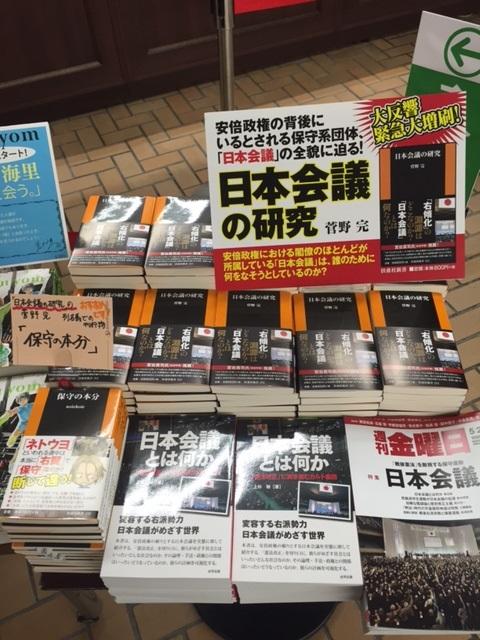 話題沸騰!!日本会議とは何か?『日本会議の研究』(扶桑社新書)菅野 完(著)