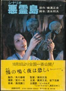 本日のおすすめ古書『シナリオ悪霊島』