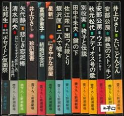 本日のおすすめ古書『書下ろし新潮劇場』全29冊揃い