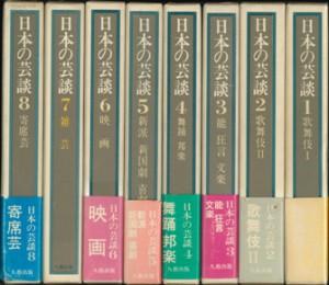 本日のおすすめ古書『日本の芸談』全8冊