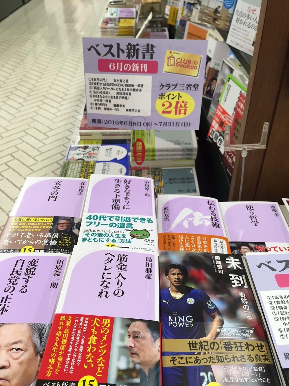 【祝15周年】ベスト新書6月の新刊、クラブ三省堂ポイント2倍!(7/31迄)