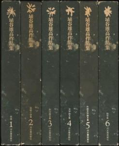 本日のおすすめ古書『埴谷雄高作品集』全6巻
