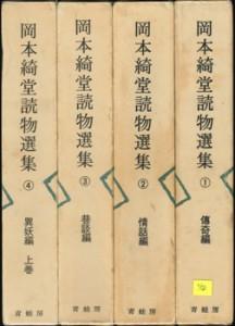 本日のおすすめ古書『岡本綺堂読物選集』