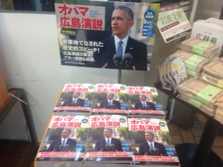 2016.05.27 HIROSIMA