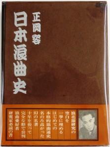 本日のおすすめ古書『日本浪曲史』