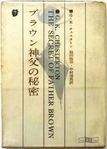 本日のおすすめ古書『ブラウン神父の秘密』