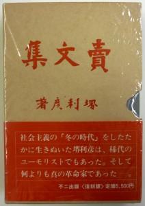 本日のおすすめ古書『賣文集〈復刻版〉』