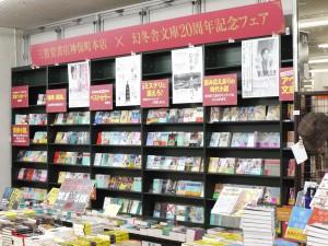 幻冬舎文庫20周年記念フェア