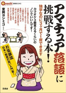 神田神保町の三省堂で「アマチュア落語」入門! トークと実演の昼下がり著者みずから演(や)っちゃいます