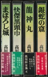 本日のおすすめ古書『高垣眸全集』全4冊