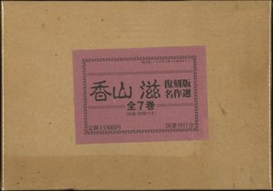 本日のおすすめ古書『香山滋 復刻版名作選』ほか一点