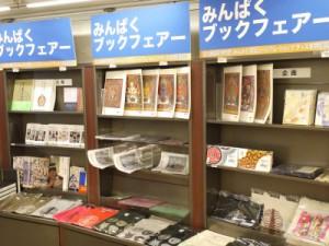 みんぱく(国立民族学博物館)ミュージアムショップの書籍とグッズが入荷しました。