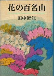 本日のおすすめ古書 文春文庫版『花の百名山』シリーズ