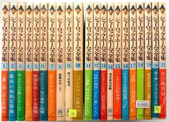 本日のおすすめ古書 東京図書版『シャーロック・ホームズ全集』ほか2点