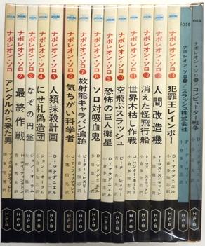 本日のおすすめ古書 『ナポレオン・ソロ』全16冊
