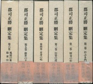 本日のおすすめ古書『郡司正勝刪定集』ほか一点