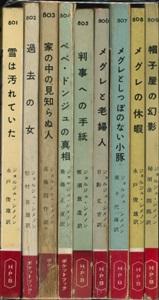 本日のおすすめ古書 HPBシメノン選集 全9冊