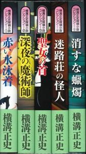 本日のおすすめ古書 横溝正史探偵小説コレクション