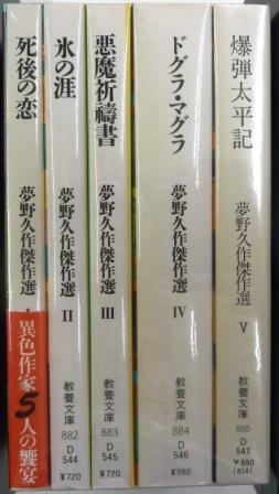 本日のおすすめ古書 『夢野久作傑作選』全5冊