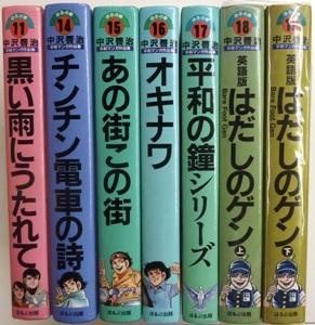 本日のおすすめ古書 『中沢啓治 平和マンガ作品集』シリーズ