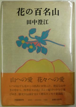 本日のおすすめ古書 『花の百名山』初版+VHSビデオ『花の百名山』全20巻セット