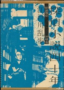 本日のおすすめ古書 『新装復刻 探偵小説四十年』ほか2点