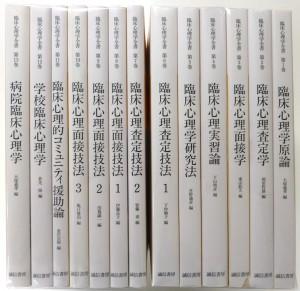 本日のおすすめ古書 『臨床心理学全書』 全13巻揃