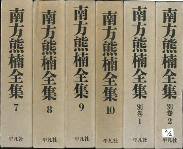 本日のおすすめ古書 『南方熊楠全集』全12巻