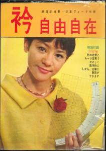 本日のおすすめ古書 飯田欽治の編物の本