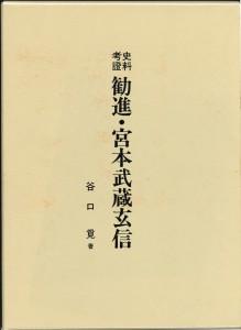 本日のおすすめ古書 『史料考證 勧進・宮本武蔵玄信』
