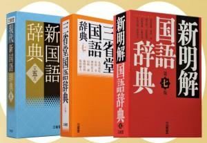 三省堂 辞書を編む人が選ぶ「今年の新語2016」選考発表会