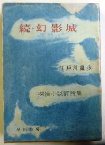 本日のおすすめ古書 『続・幻影城』(乱歩署名入)