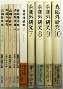 本日のおすすめ古書 『森鴎外研究 全10冊』