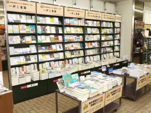 第3回年末年始は本の街神保町で人文書フェア