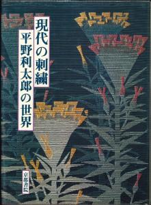 本日のおすすめ古書 『現代の刺繍 平野利太郎の世界』ほか4点