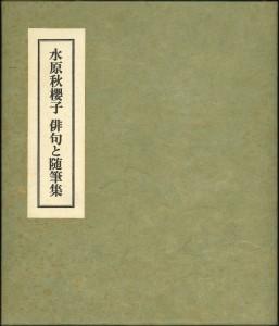 本日のおすすめ古書 『水原秋櫻子 俳句と随筆集』ほか1点