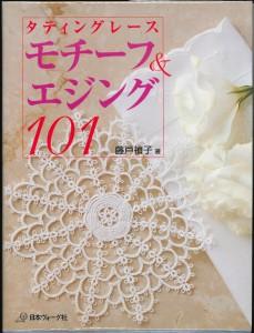 本日のおすすめ古書 レース編み・レース織りの本5点