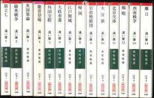 本日のおすすめ古書 『遠い崖』全14巻揃