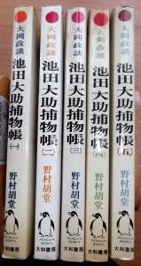 本日のおすすめ古書『大岡政談池田大助捕物帳』ペンギン・ブックス全5巻