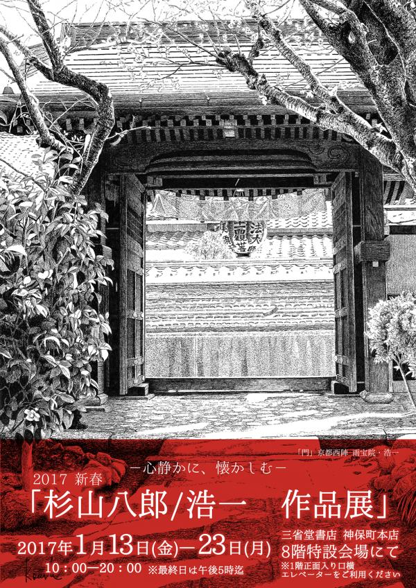 2017年新春  「杉山八郎/浩一 作品展」