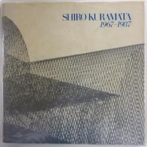 本日のおすすめ古書『倉俣史朗 1967-1987』ほか2点