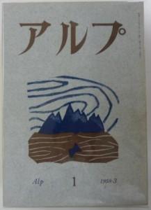 本日のおすすめ古書『アルプ創刊号~12号』ほか2点