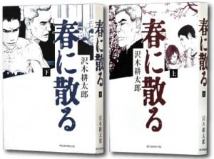 沢木耕太郎さんサイン会 『春に散る 上・下』(朝日新聞出版)刊行記念