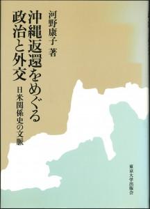 本日のおすすめ古書『沖縄返還をめぐる政治と外交』