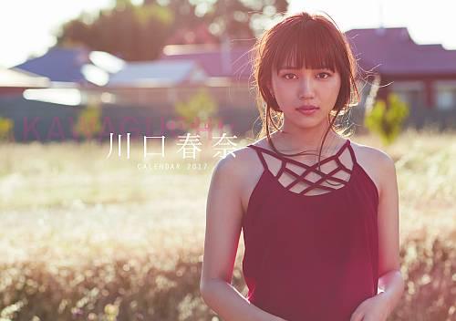川口春奈さん「川口春奈CALENDAR2017」 発売記念イベント開催決定!!
