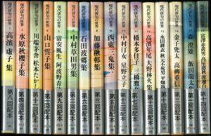 本日のおすすめ古書『現代俳句の世界 全16巻』