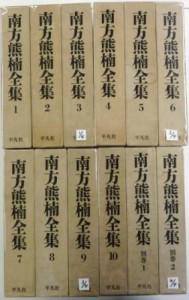 本日のおすすめ古書『南方熊楠全集 全12巻』