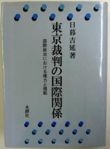 本日のおすすめ古書『東京裁判の国際関係』ほか2点