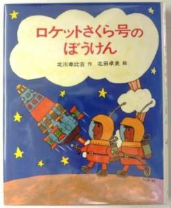 本日のおすすめ古書『ロケットさくら号のぼうけん』